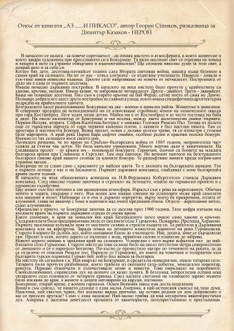 istoriya-obshtina-bozhurishte-1