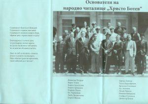 основаване на НЧ Христо Ботев