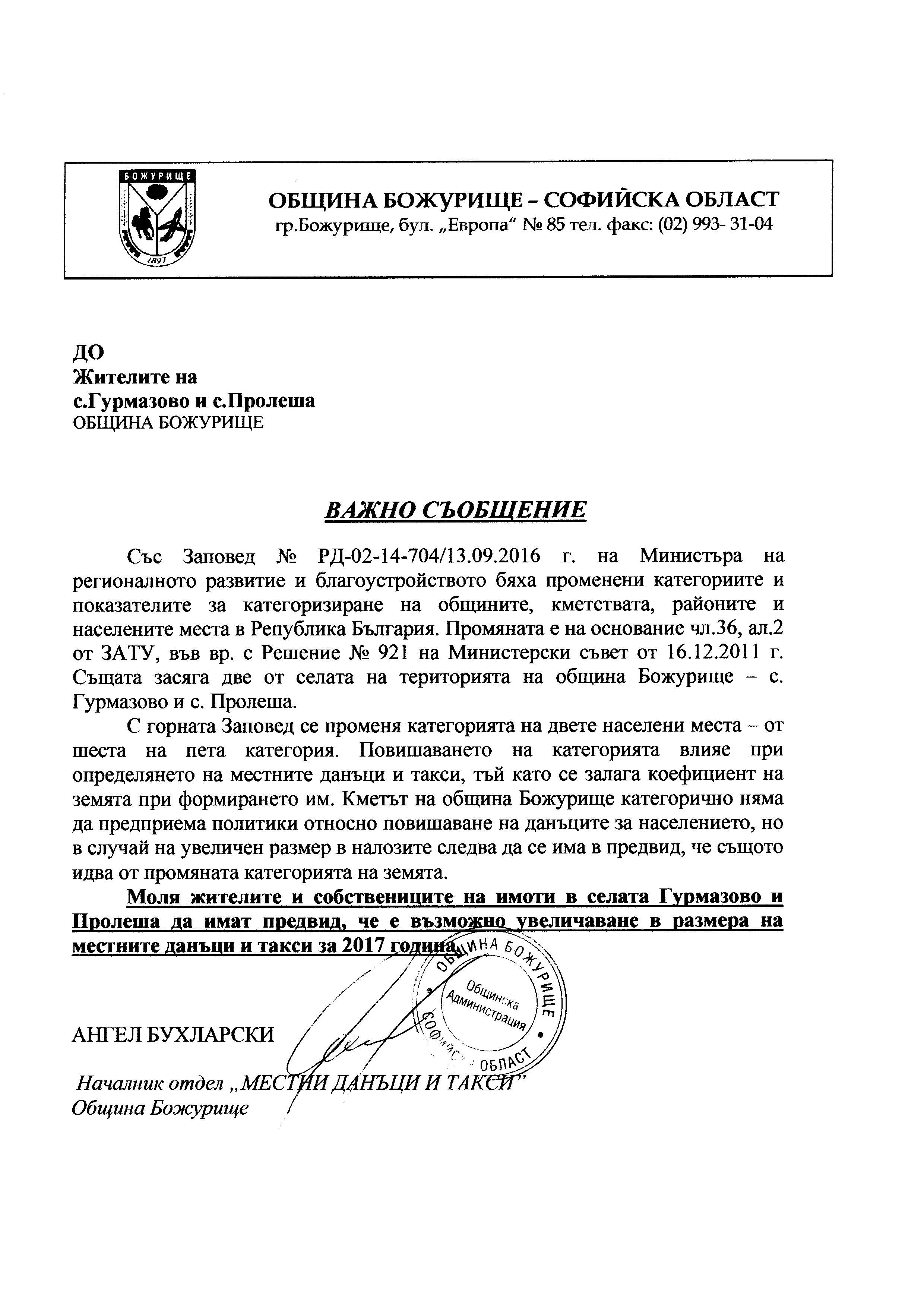 Важно съобщение за жителите на с.Гурмазово и с.Пролеша свързано с Местни данъци и такси