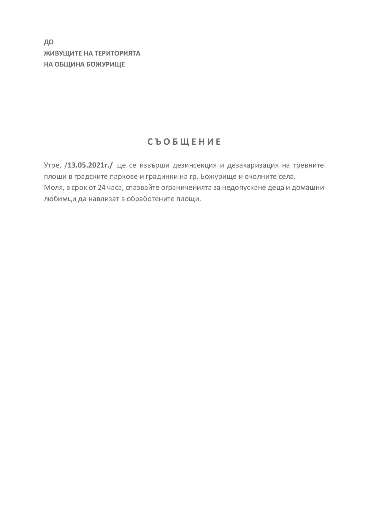 Съобщение за ДДД дейности-page-001