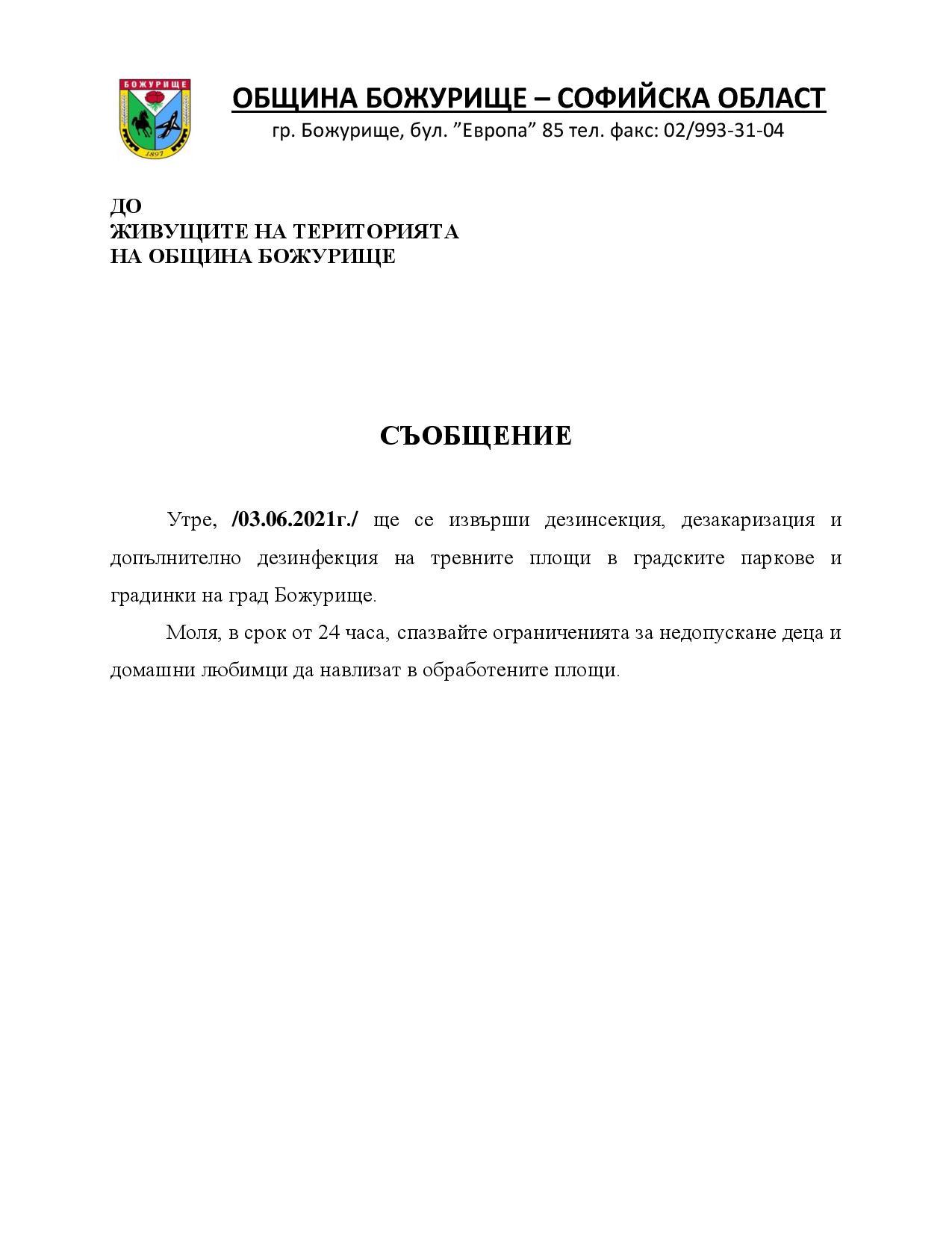 ОБЯВА за ДДД обработка-page-001