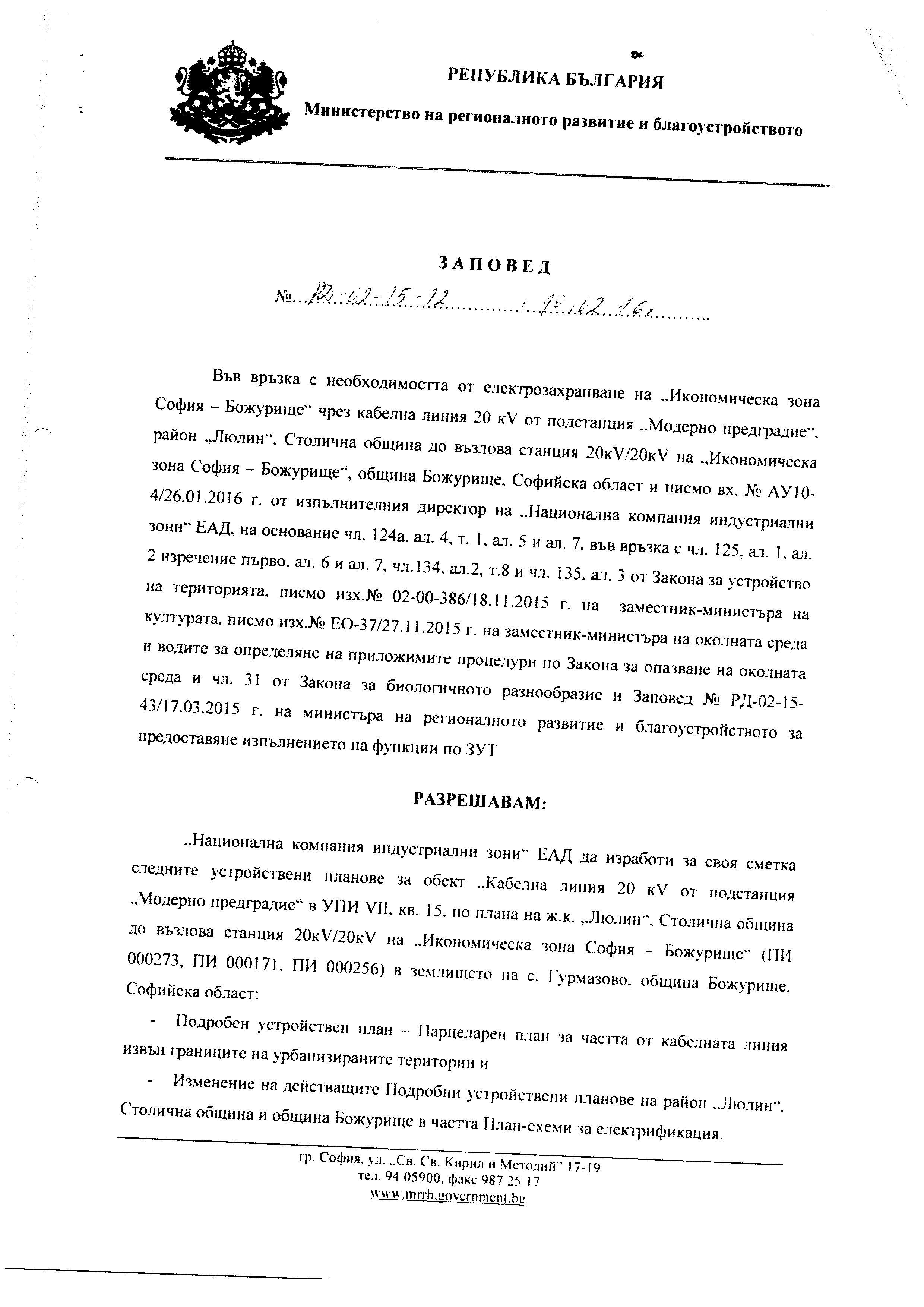 Заповед №РД-02-15-12/10.02.16г.