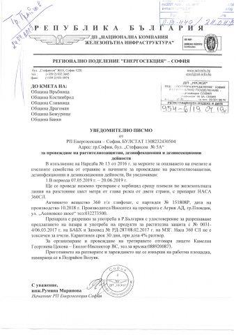 Уведомително писмо от РП Енергосекция - София, за провеждане на растително защитни, дезинфекционни и дезинсекционни дейности.