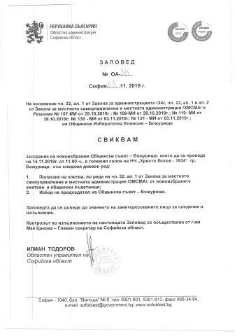 zapoved oa-315