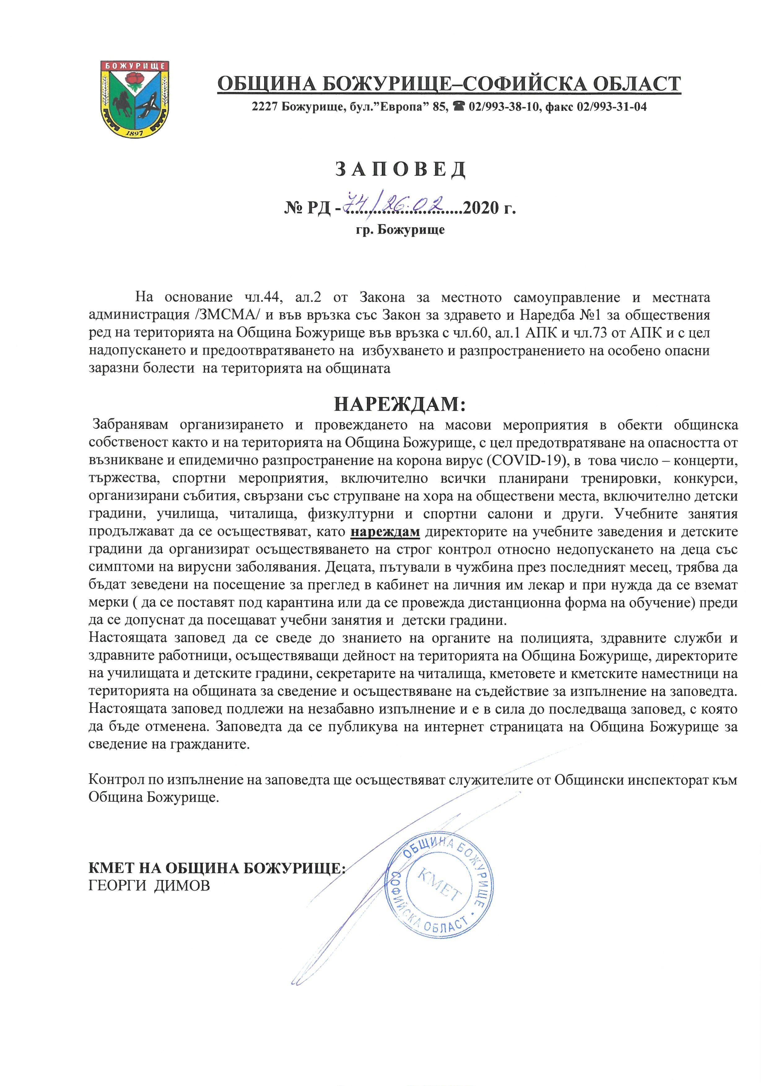 Заповед на Кмета на община Божурище с цел превенция от корона вирус!!!
